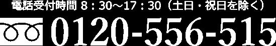 電話受付時間 8時30分~17時30分(日曜・祝祭日を除く) 電話番号0120-556-515