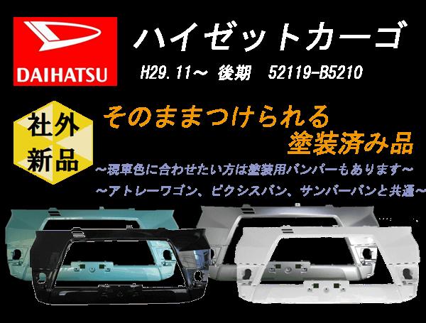 DAIHATSU 社外新品 そのままつけられる塗装済み品。現車色に合わせたい方は塗装用バンパーもあります。アトレーワゴン、ピクシスバン、サンバーバンと共通